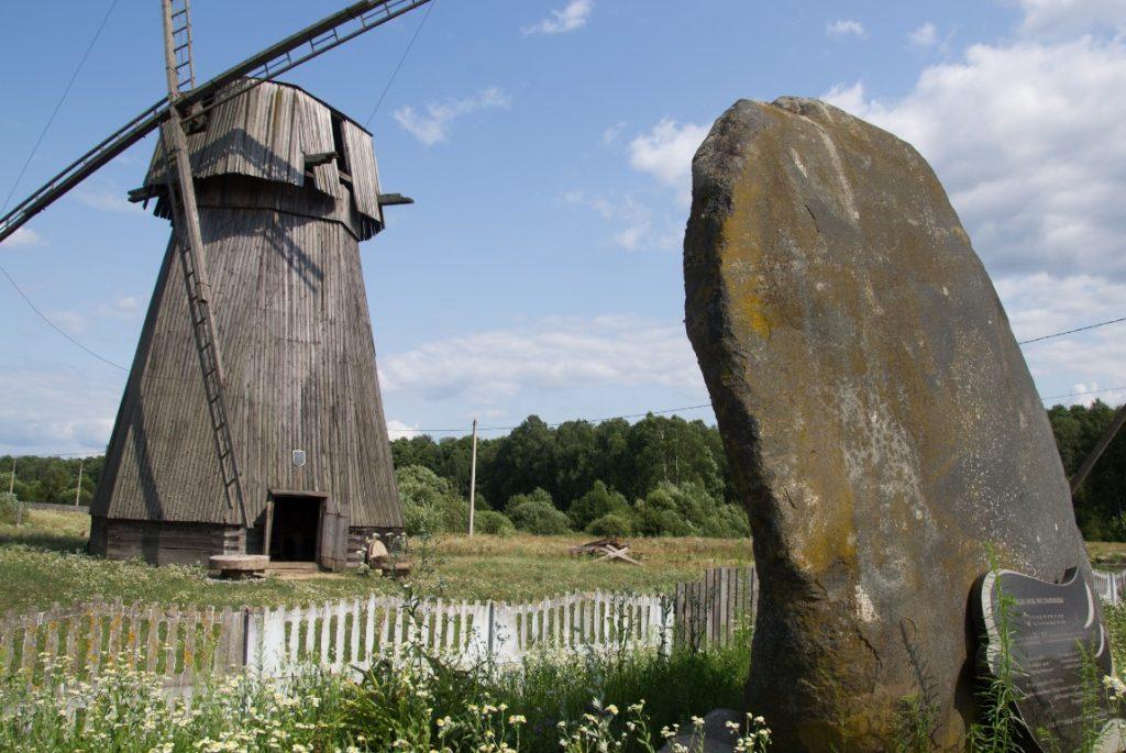 Мельница и мемориальный камень