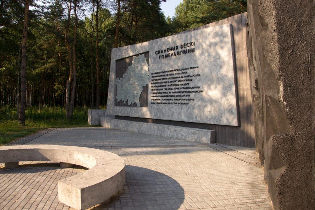 Памятная табличка о сожжённых деревнях Гомельщины